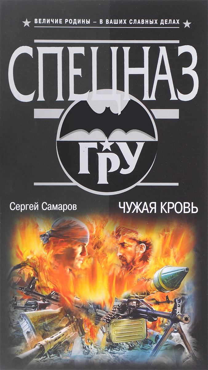 Сергей Самаров Чужая кровь