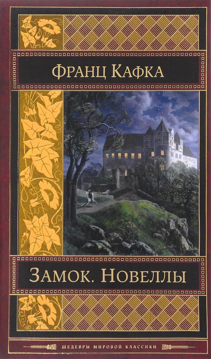 Франц Кафка Замок. Новеллы
