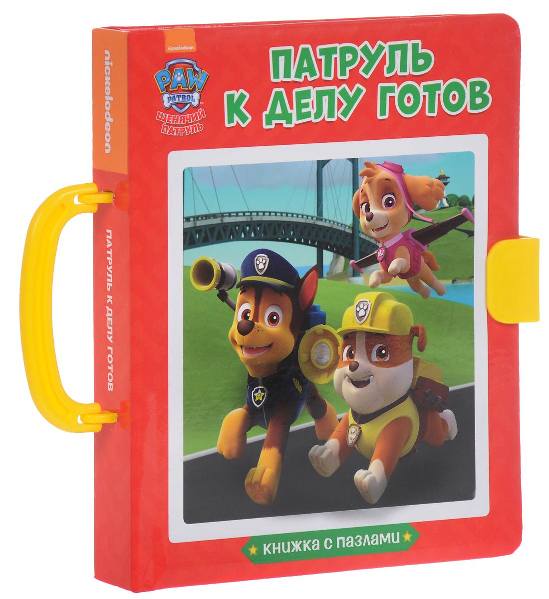 А. М. Купырина Патруль к делу готов. Книжка-игрушка ролики щенячьего патруля