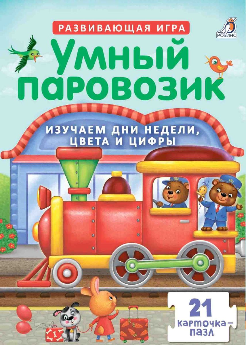 Робинс Развивающая игра Умный паровозик