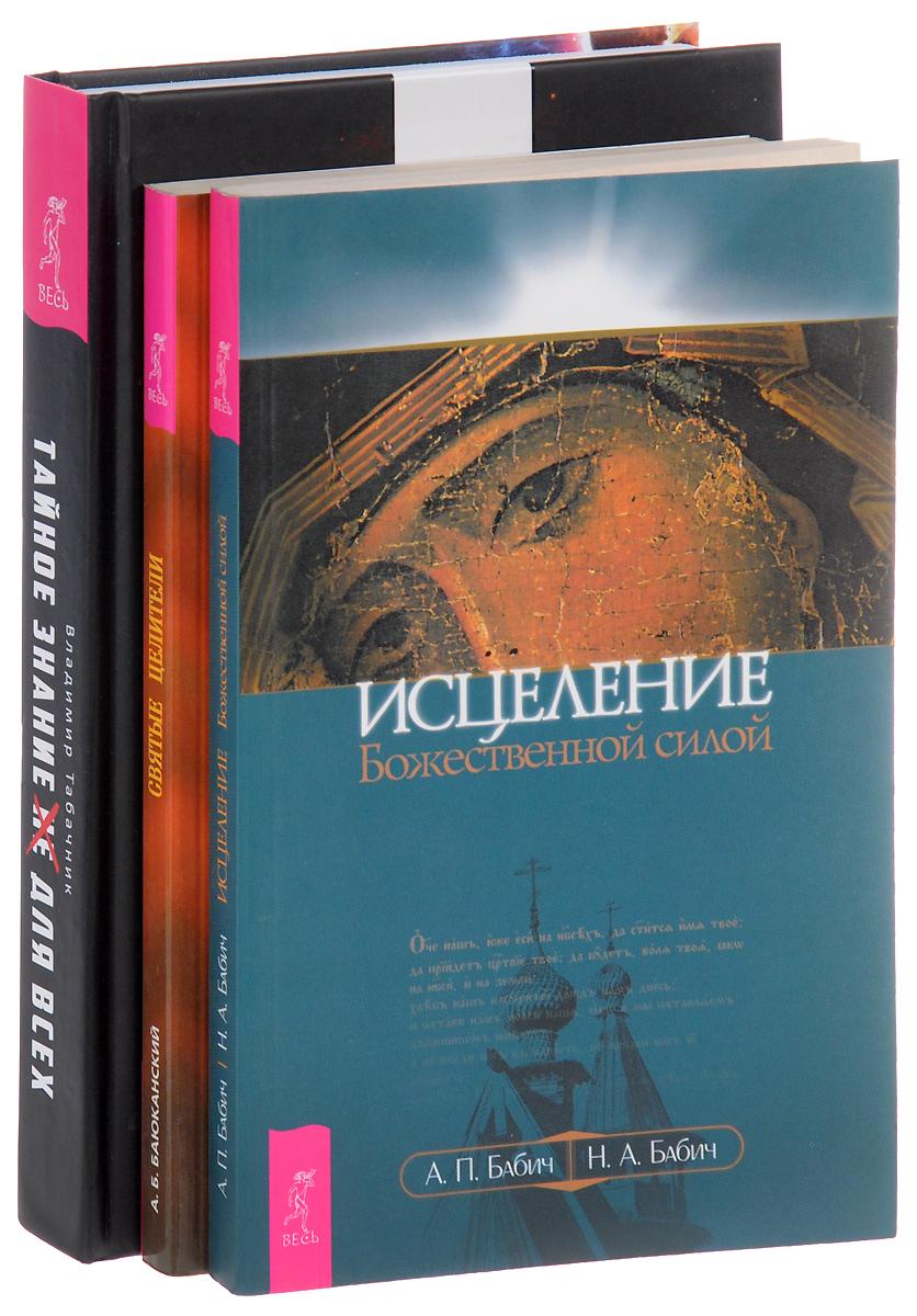 А. П. Бабич, Н. А. Бабич, А. Б. Баюканский, В. Табачник Исцеление Божественной силой. Святые целители. Тайное знание не для всех (комплект из 3 книг) цены