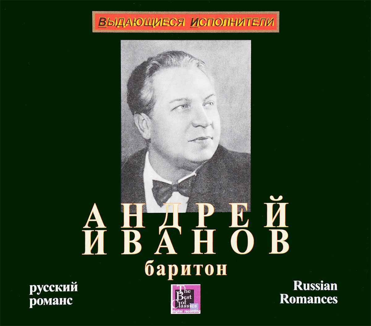 Андрей Иванов Андрей Иванов. Русский романс цена и фото