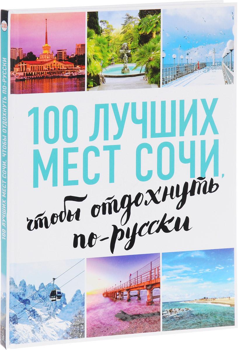 Книга 100 лучших мест Сочи, чтобы отдохнуть по-русски Уцененный товар (№3). А. С. Виннер