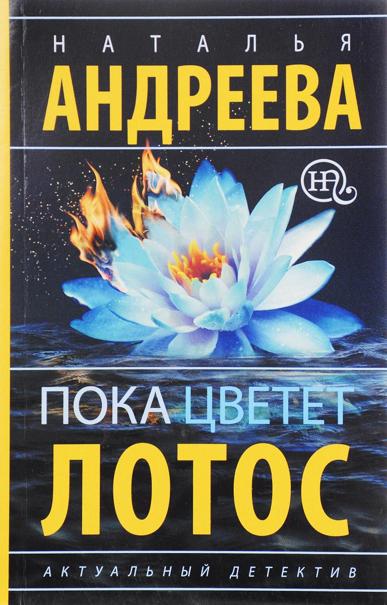 Фото - Наталья Андреева Пока цветет лотос андреева н пока цветет лотос роман
