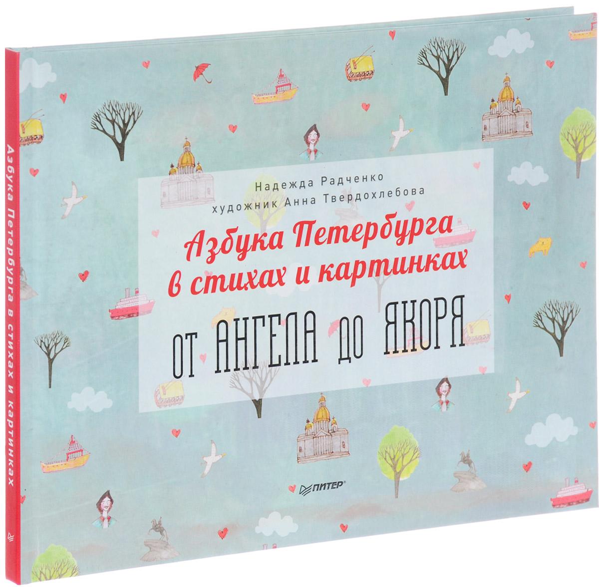 Книга Азбука Петербурга в стихах и картинках. Надежда Радченко