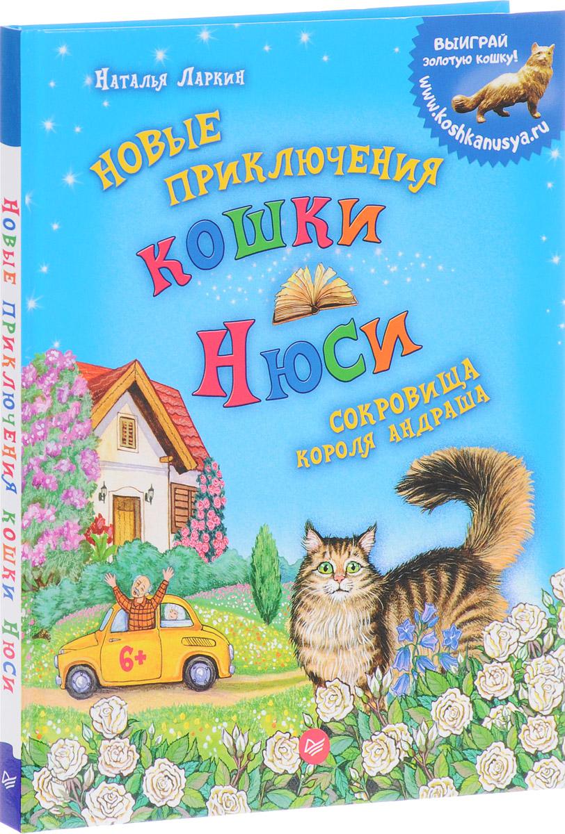 Наталья Ларкин Новые приключения кошки Нюси. Сокровища короля Андраша