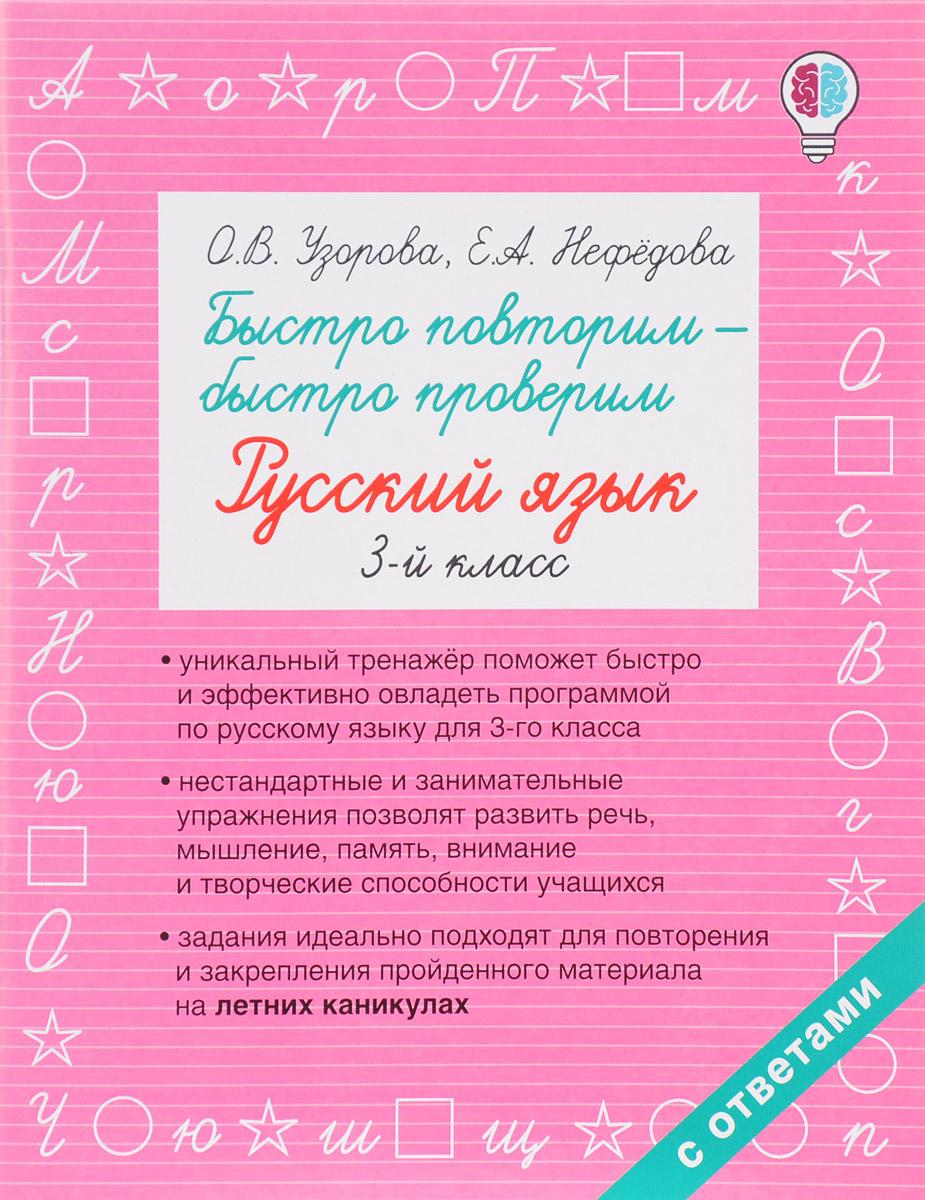 О. В. Узорова, Е. А. Нефедова Русский язык. 3 класс. Быстро повторим - быстро проверим. Учебное пособие