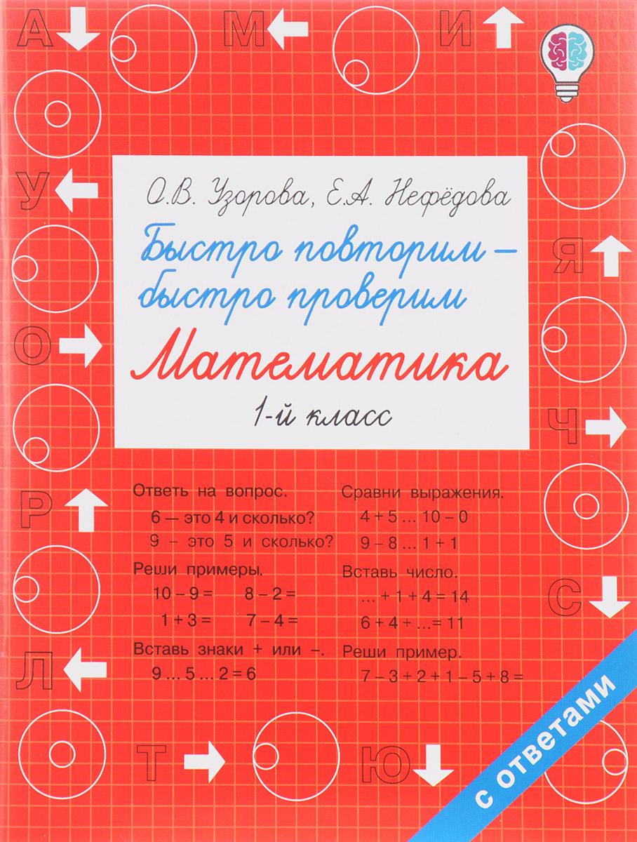 О. В. Узорова, Е. А. Нефедова Математика. 1 класс. Быстро повторим - быстро проверим. Учебное пособие в а далингер математика тригонометрические уравнения и неравенства учебное пособие