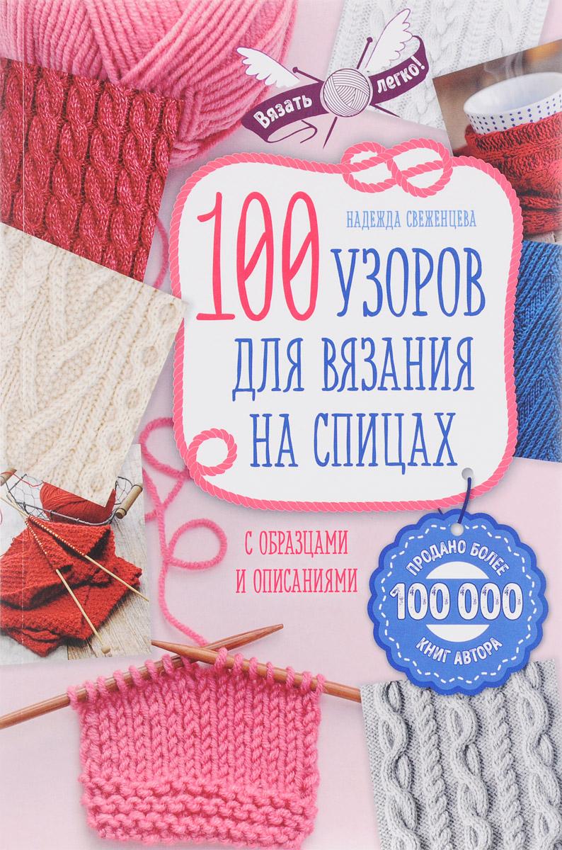 Надежда Свеженцева 100 узоров для вязания на спицах