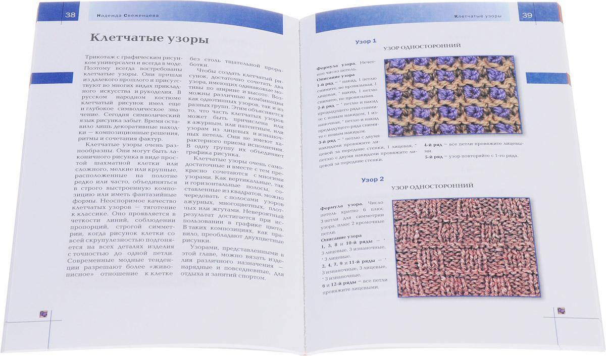 Книга 100 узоров для вязания на спицах. Надежда Свеженцева