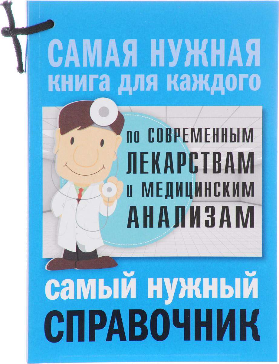 Л. А. Лазварева, А. И. Лазарев Самый нужный справочник по современным лекарствам и медицинским анализам