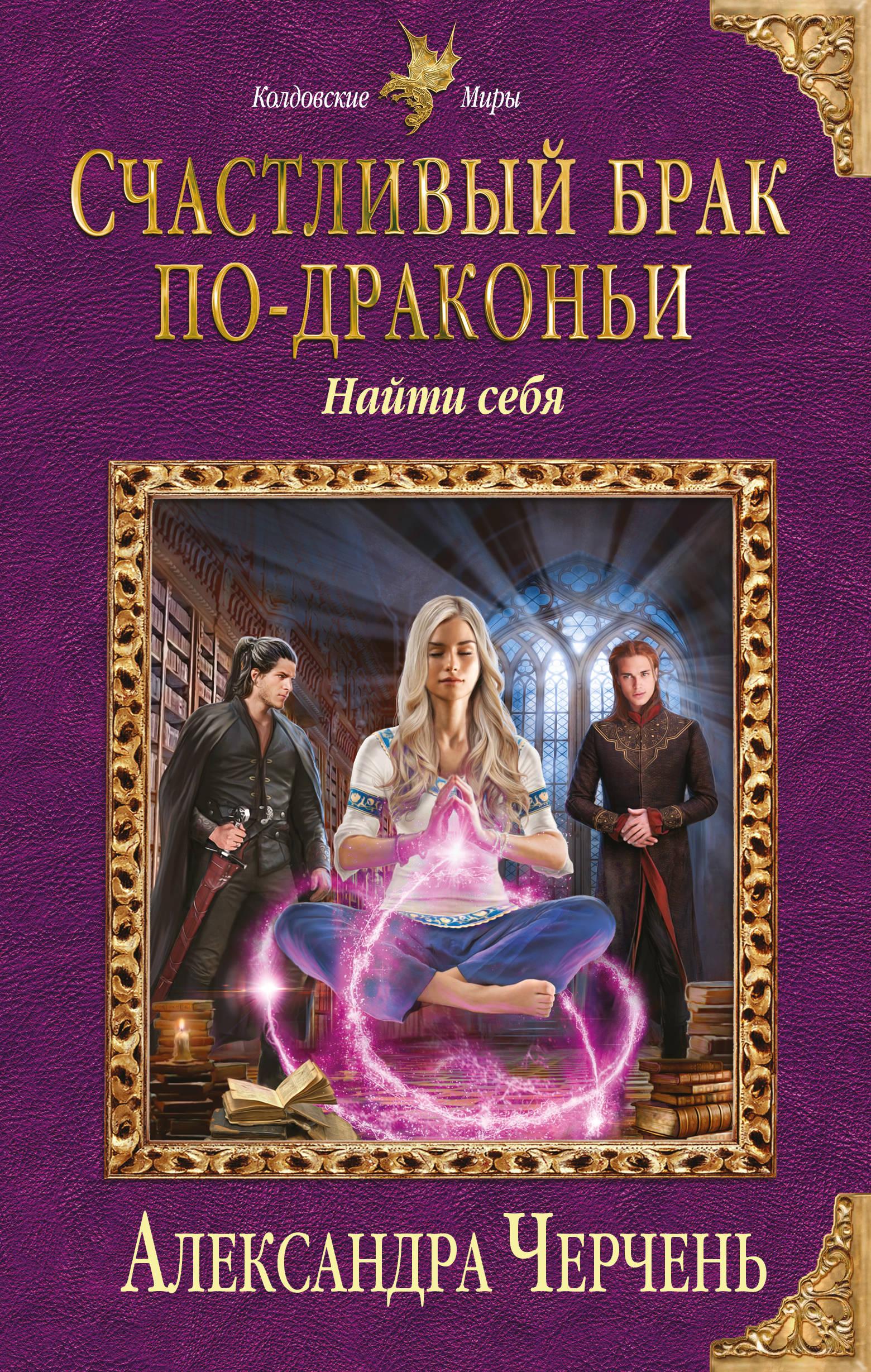 Александра Черчень Счастливый брак по-драконьи. Найти себя