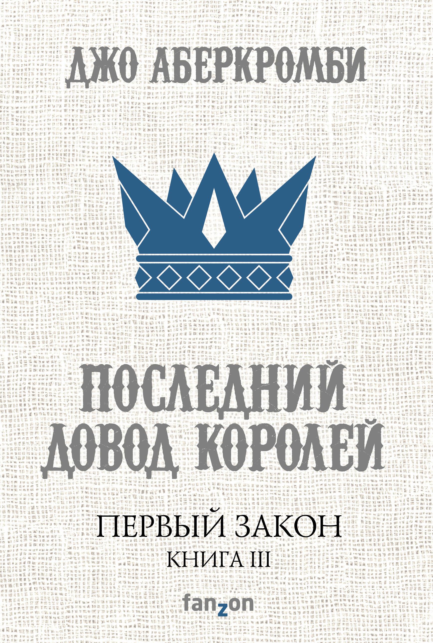 Аберкромби Джо Первый Закон. Книга 3. Последний довод королей