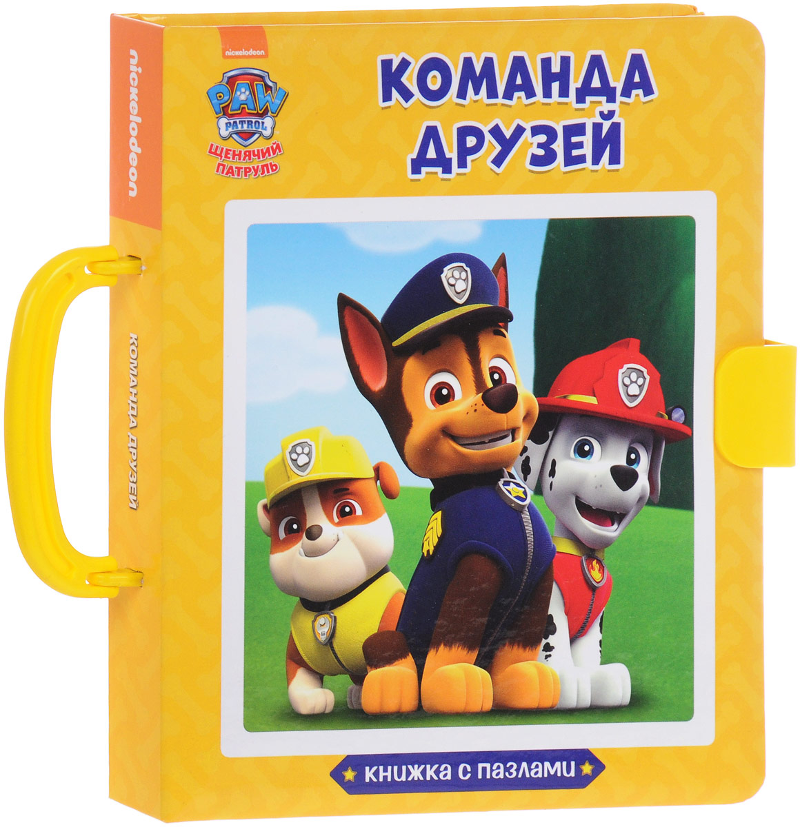 А. М. Купырина Команда друзей. Книжка-игрушка