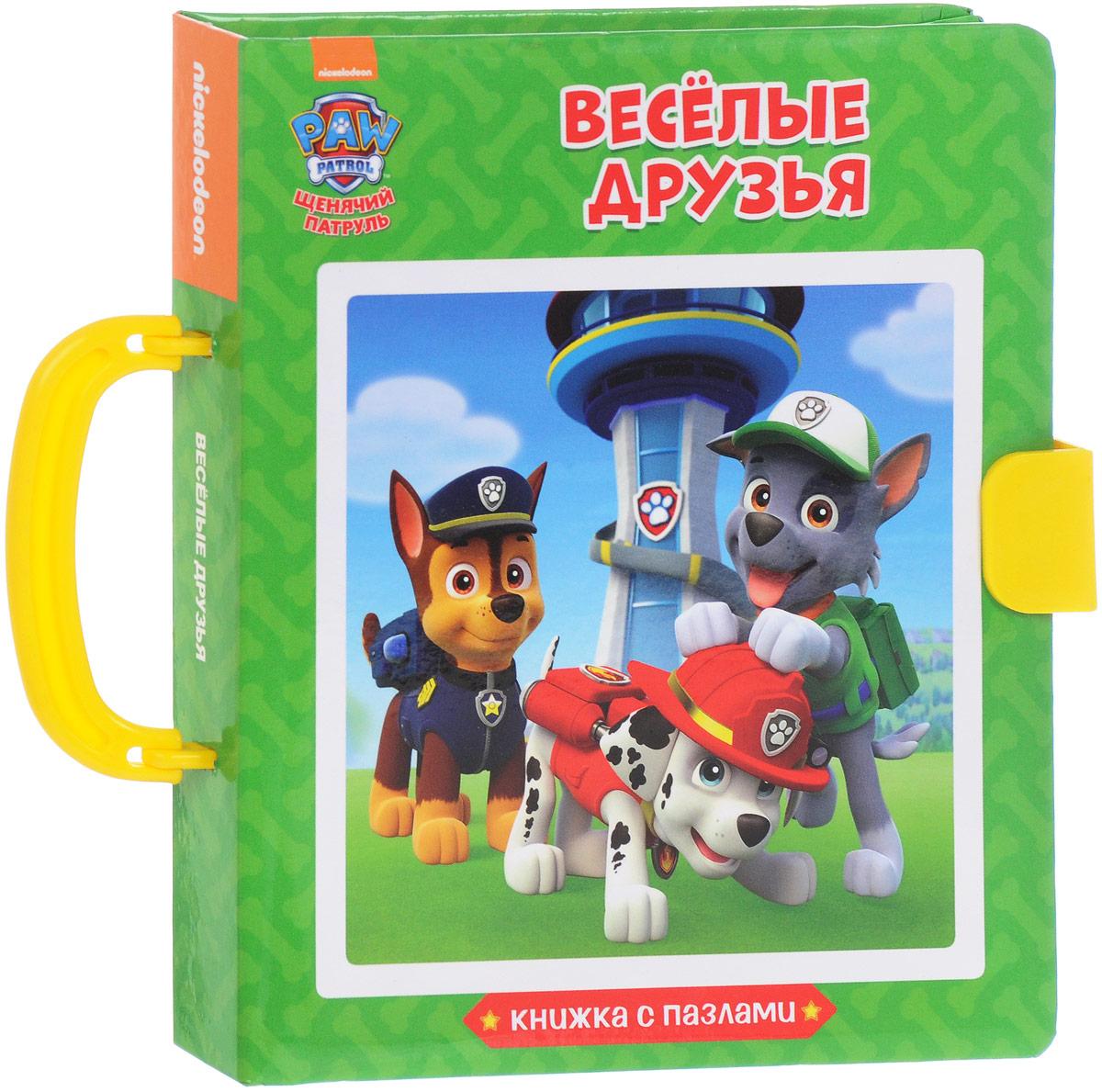 А. М. Купырина Весёлые друзья. Книжка-игрушка ролики щенячьего патруля