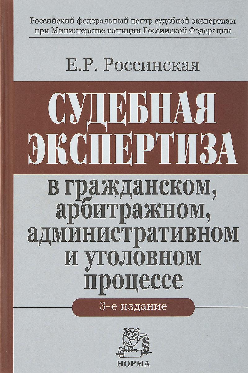 Судебная экспертиза в гражданском, арбитражном, административном и уголовном процессе