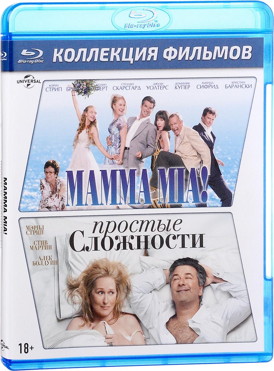 Мамма MIA! / Простые сложности (2 Blu-ray)