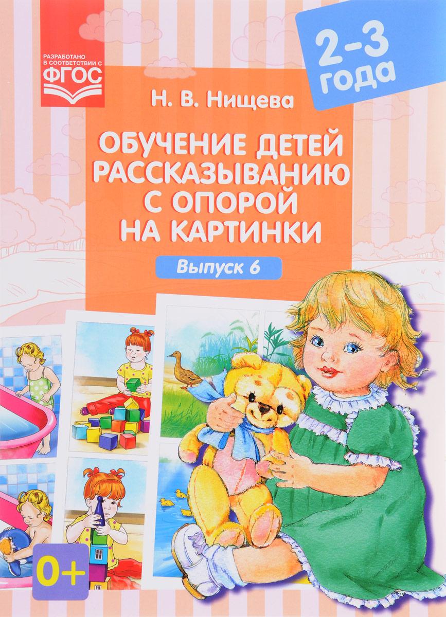 Н. В. Нищева. Обучение детей рассказыванию с опорой на картинки. 2-3 года