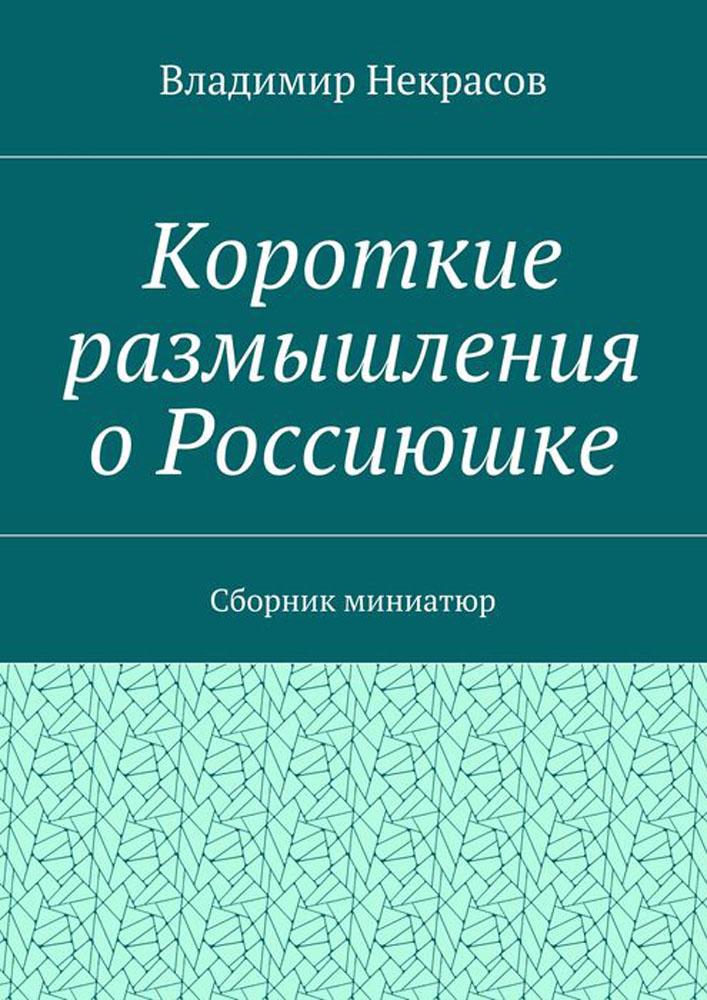 Короткие размышления о Россиюшке. Сборник миниатюр