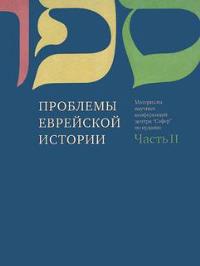 Сима Кориц,Михаэль Кориц Проблемы еврейской истории. Часть 2 сима кориц михаэль кориц проблемы еврейской истории часть 2