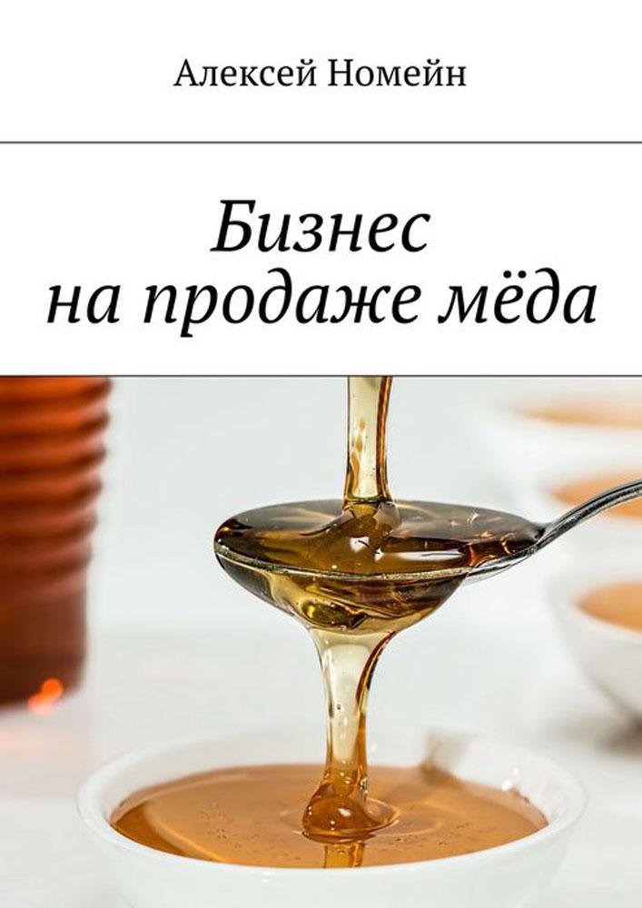 Бизнес на продаже мёда. Номейн Алексей