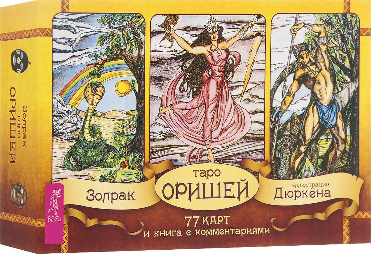 Таро Оришей (+ 77 карт)