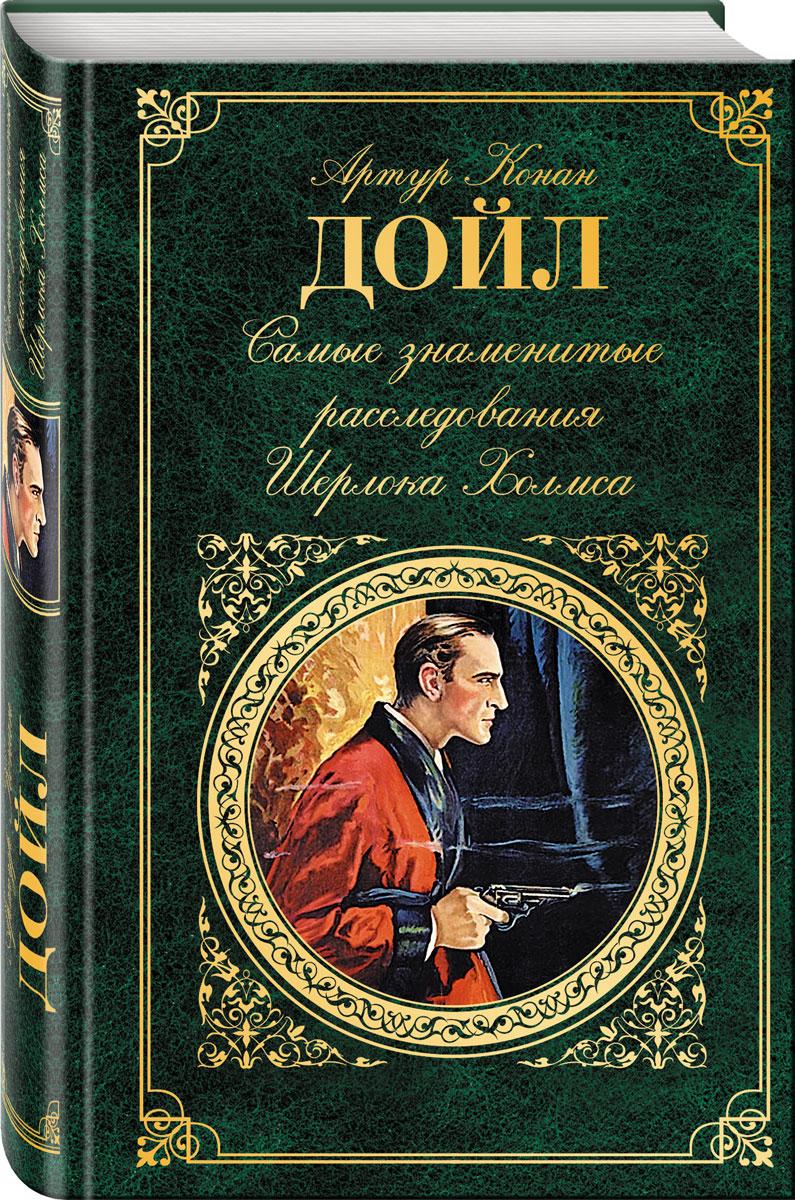 Дойл Артур Конан Самые знаменитые расследования Шерлока Холмса