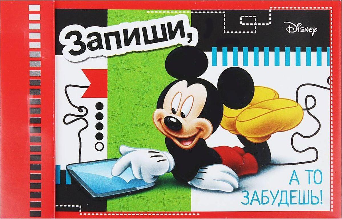 Disney Блокнот Микки Маус Запиши а то забудешь 40 листов disney блокнот микки маус ты лучше всех 60 листов