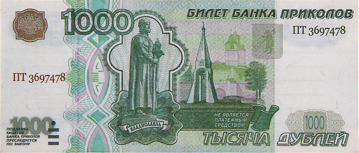 Блокнот 1000 рублей playstation store пополнение бумажника карта оплаты 1000 рублей