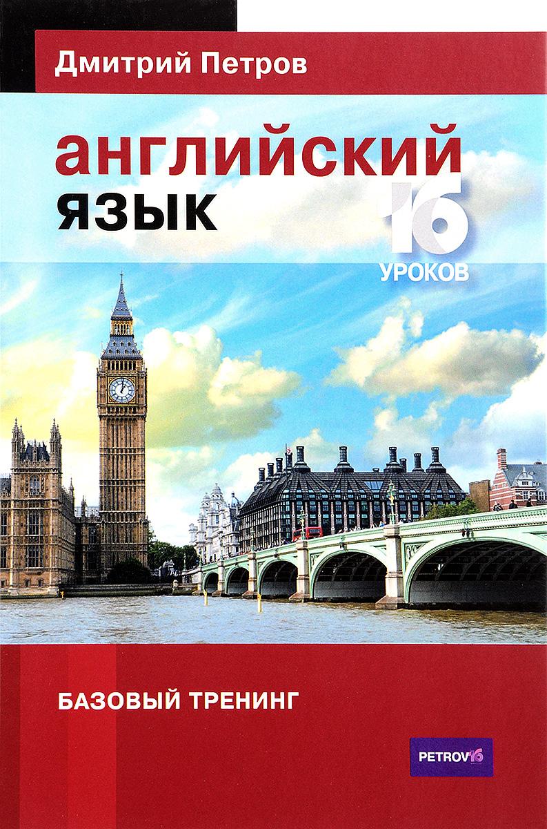 Дмитрий Петров Английский язык. Базовый тренинг петров дмитрий английский язык базовый тренинг