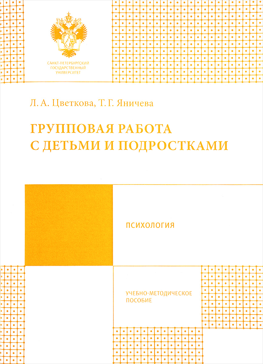 Л. А. Цветкова, Т. Г. Яничева Групповая работа с детьми и подростками