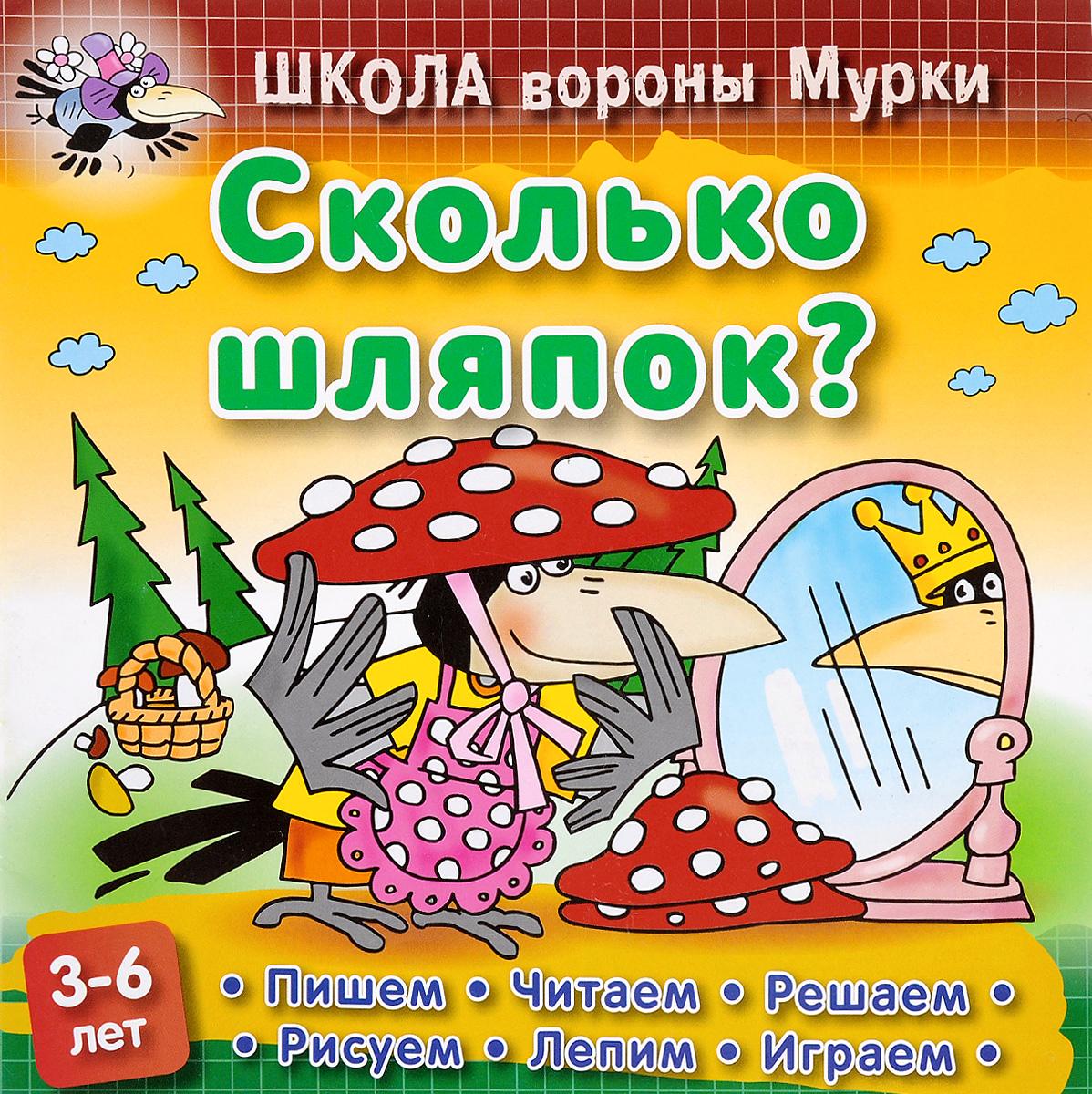 Даниил Колодинский Сколько шляпок? цены онлайн