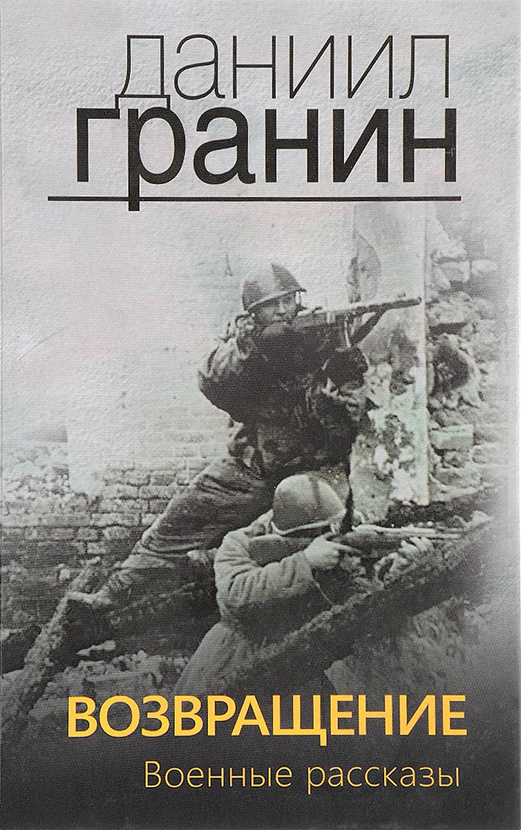Даниил Гранин Возвращение. Военные рассказы
