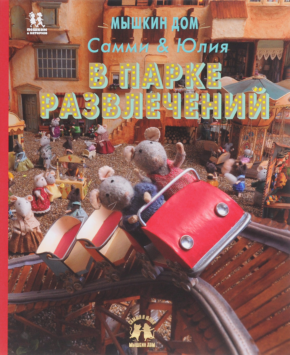 Карина Схапман Мышкин дом. Самми и Юлия в парке развлечений