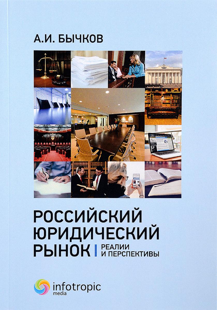А. И. Бычков Российский юридический рынок. Реалии и перспективы цены