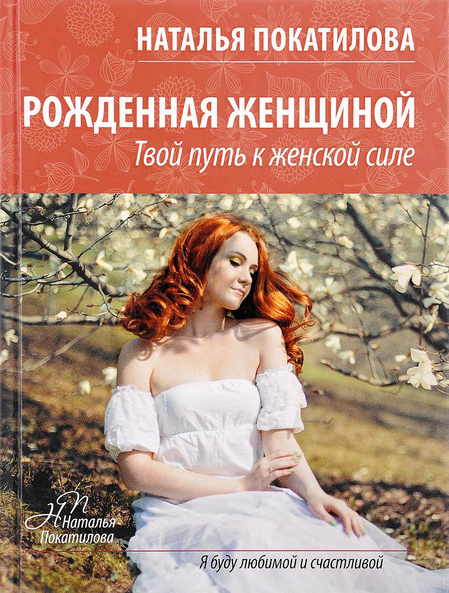 цены на Наталья Покатилова Рожденная женщиной  в интернет-магазинах