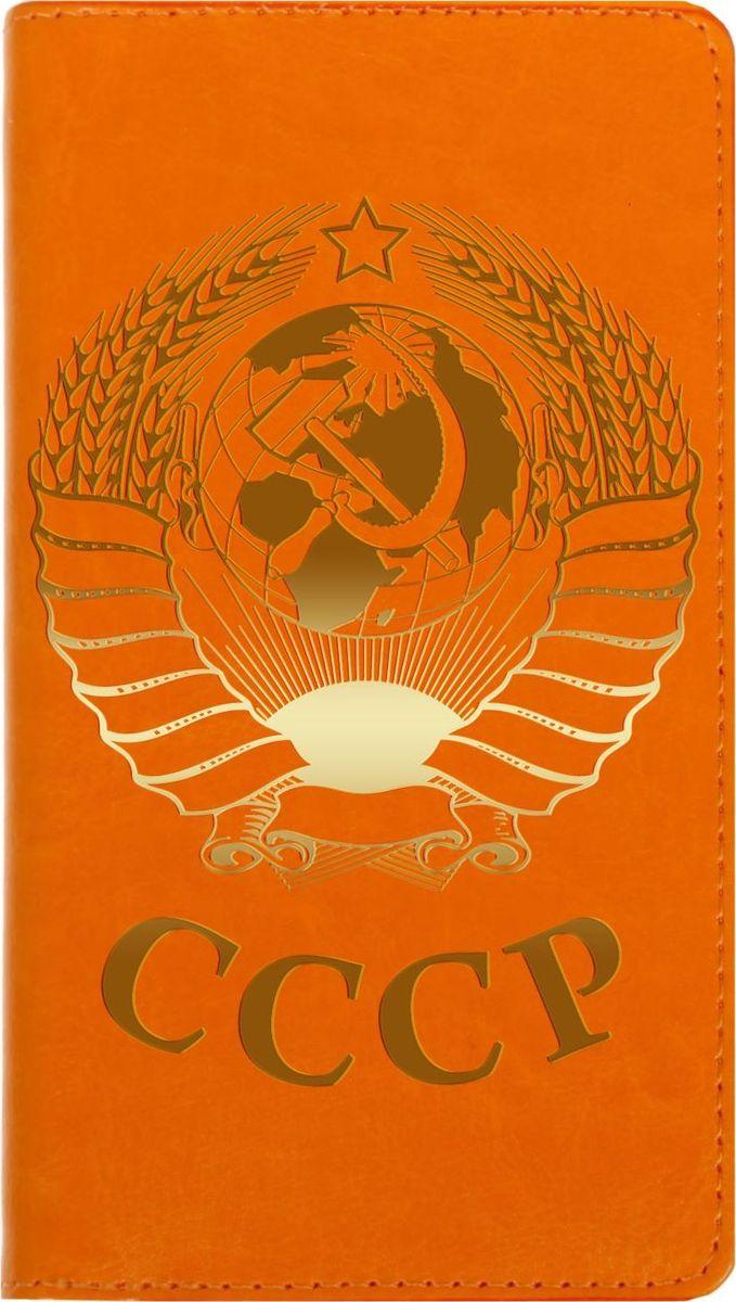 Записная книжка СССР 60 листов1788736Записная книжка на гребне СССР — это компактное и практичное полиграфическое изделие, предназначенное для заметок. Такой аксессуар прекрасно подойдёт для планирования времени! Преимущества: -яркая цветная обложка из экокожи с тиснением, -сменный бумажный блок, -разлинованный блок на гребне — 60 листов, -кармашки для визиток или записок. Данная записная книжка будет вашим незаменимым помощником каждый день. А также это хороший вариант для подарка коллеге.