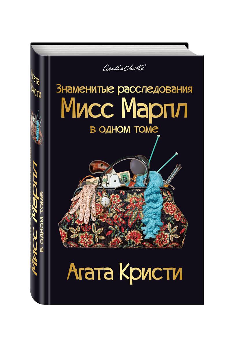 Агата Кристи Знаменитые расследования Мисс Марпл в одном томе
