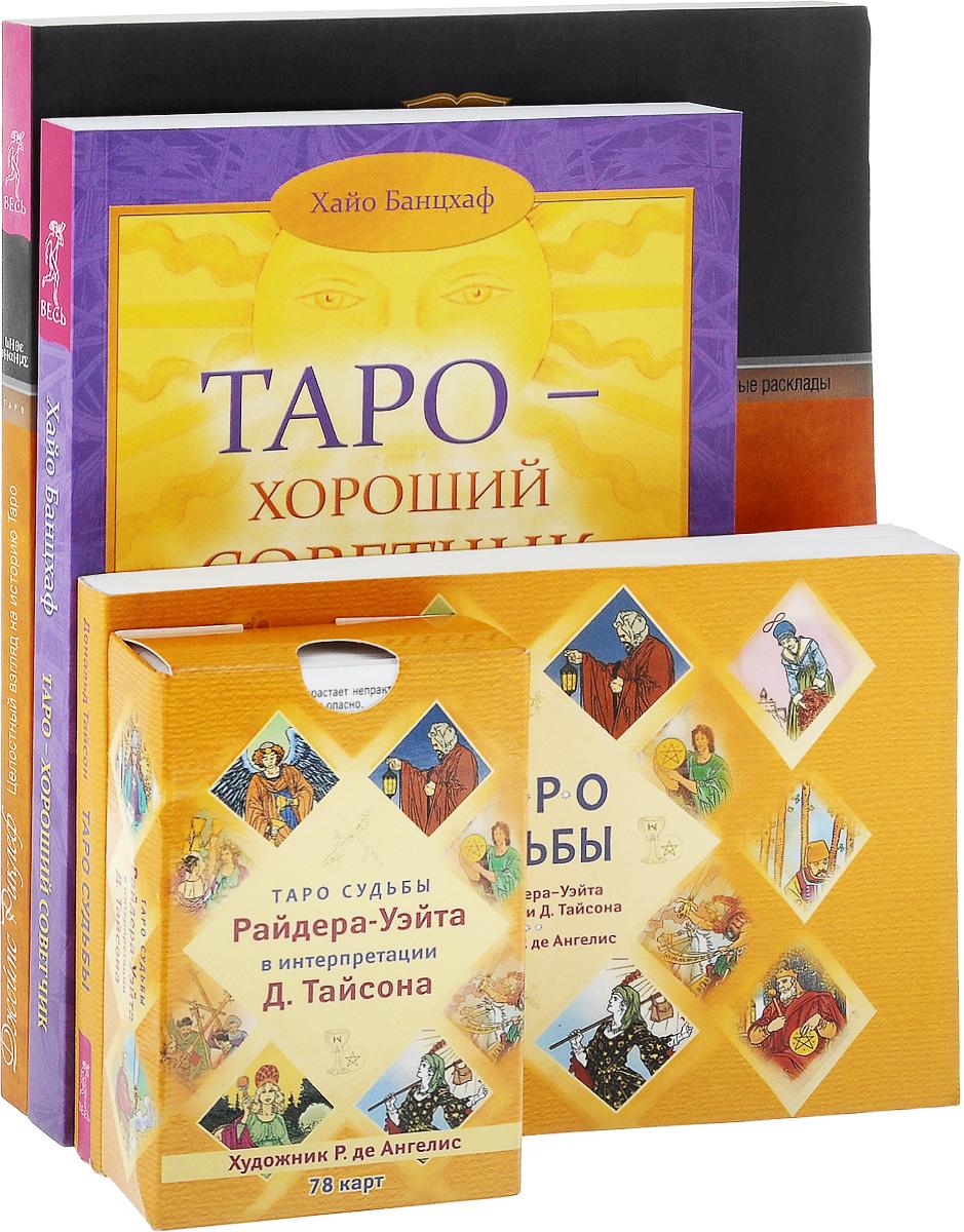 Д. Тайсон, Хайо Банцхаф, Джеймс Риклеф Таро судьбы. Таро - хороший советчик. Целостный взгляд (комплект из 3 книг + 78 карт) дональд тайсон мэри к гри таро просто как раз два три таро таро судьбы комплект из 3 книг набор из 78 карт