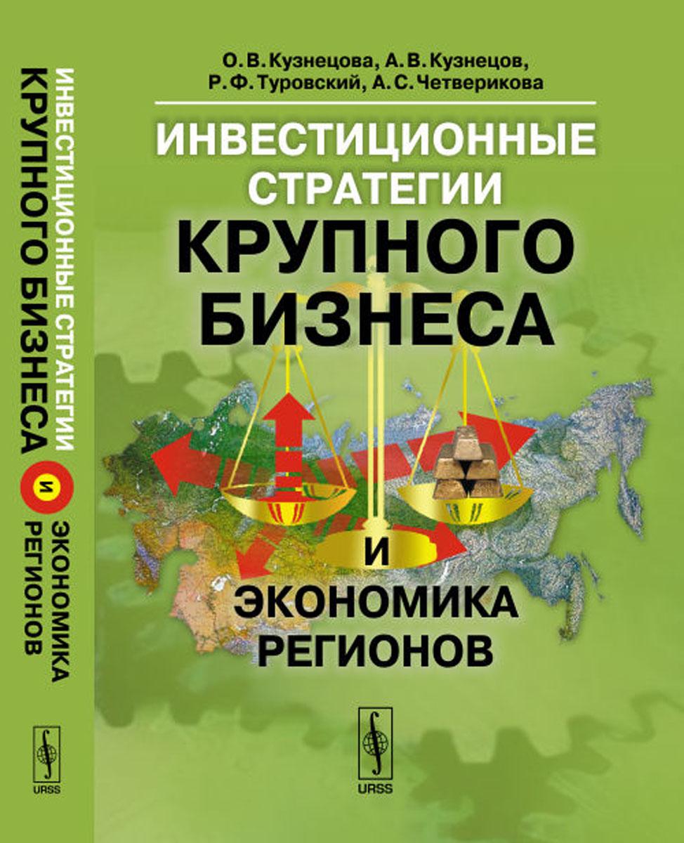 Инвестиционные стратегии крупного бизнеса и экономика регионов