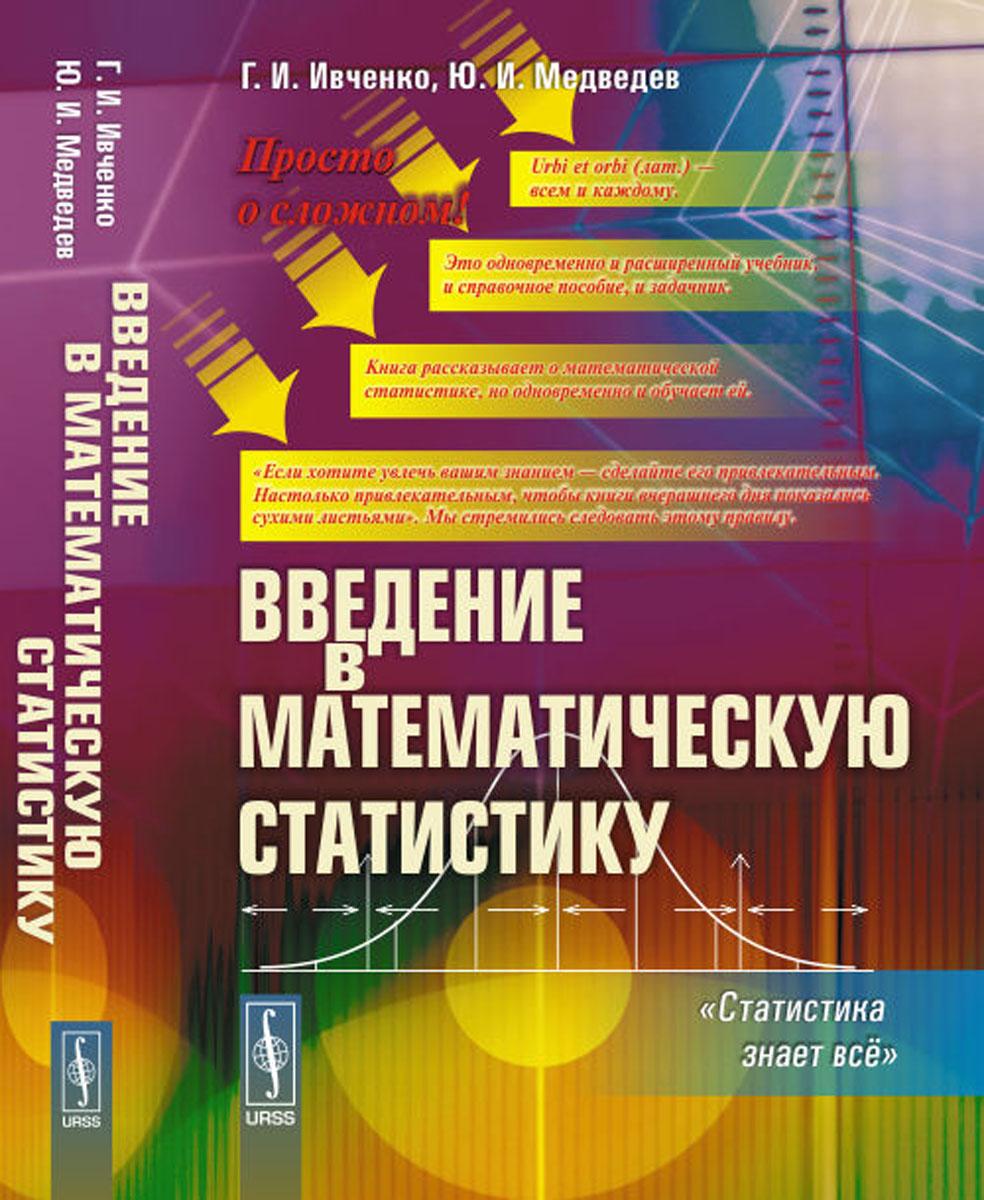 Г. И. Ивченко, Ю. И. Медведев Введение в математическую статистику. Статистика знает всё