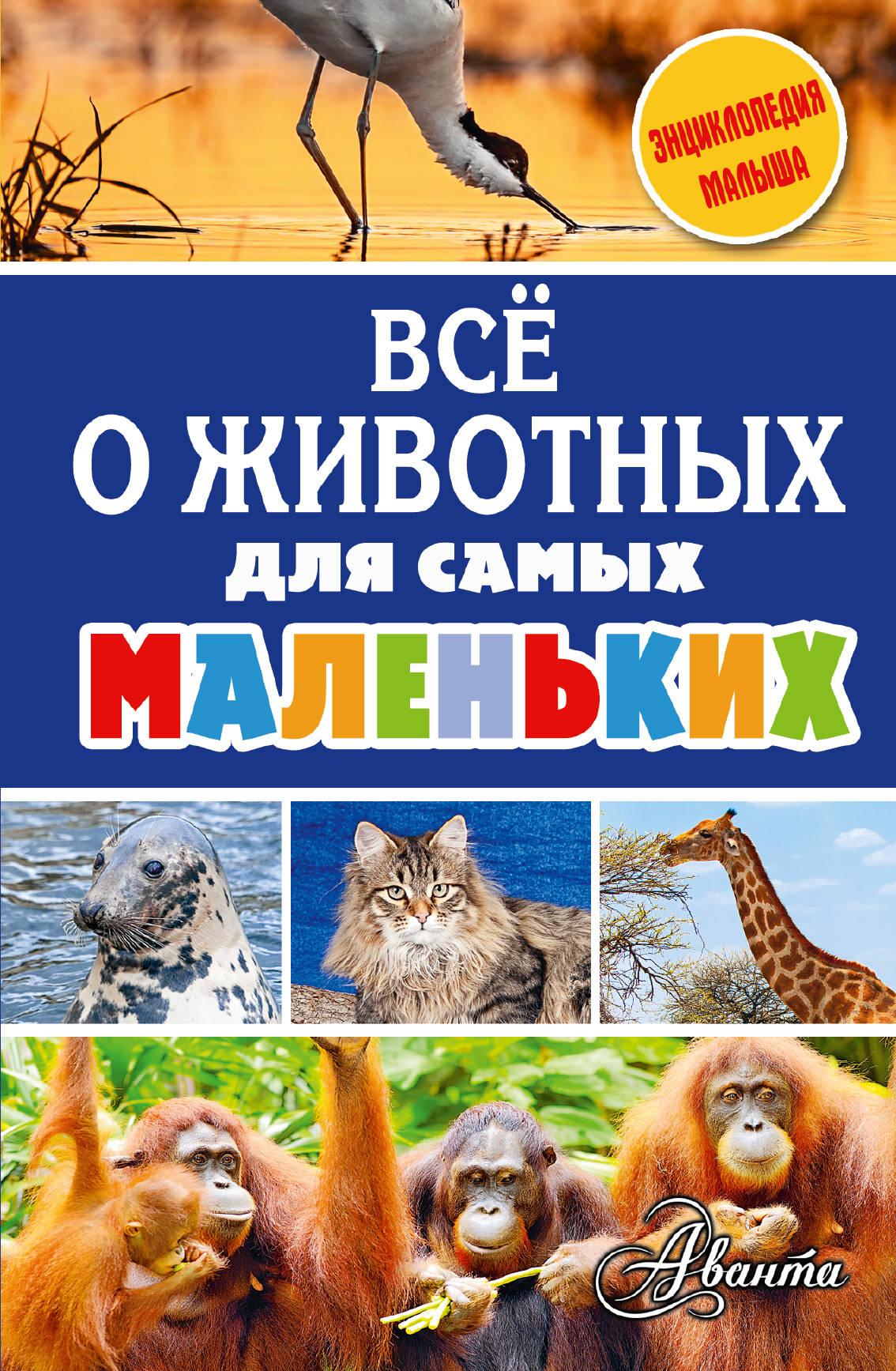 Елена Снегирева,Александр Тихонов Всё о животных для самых маленьких