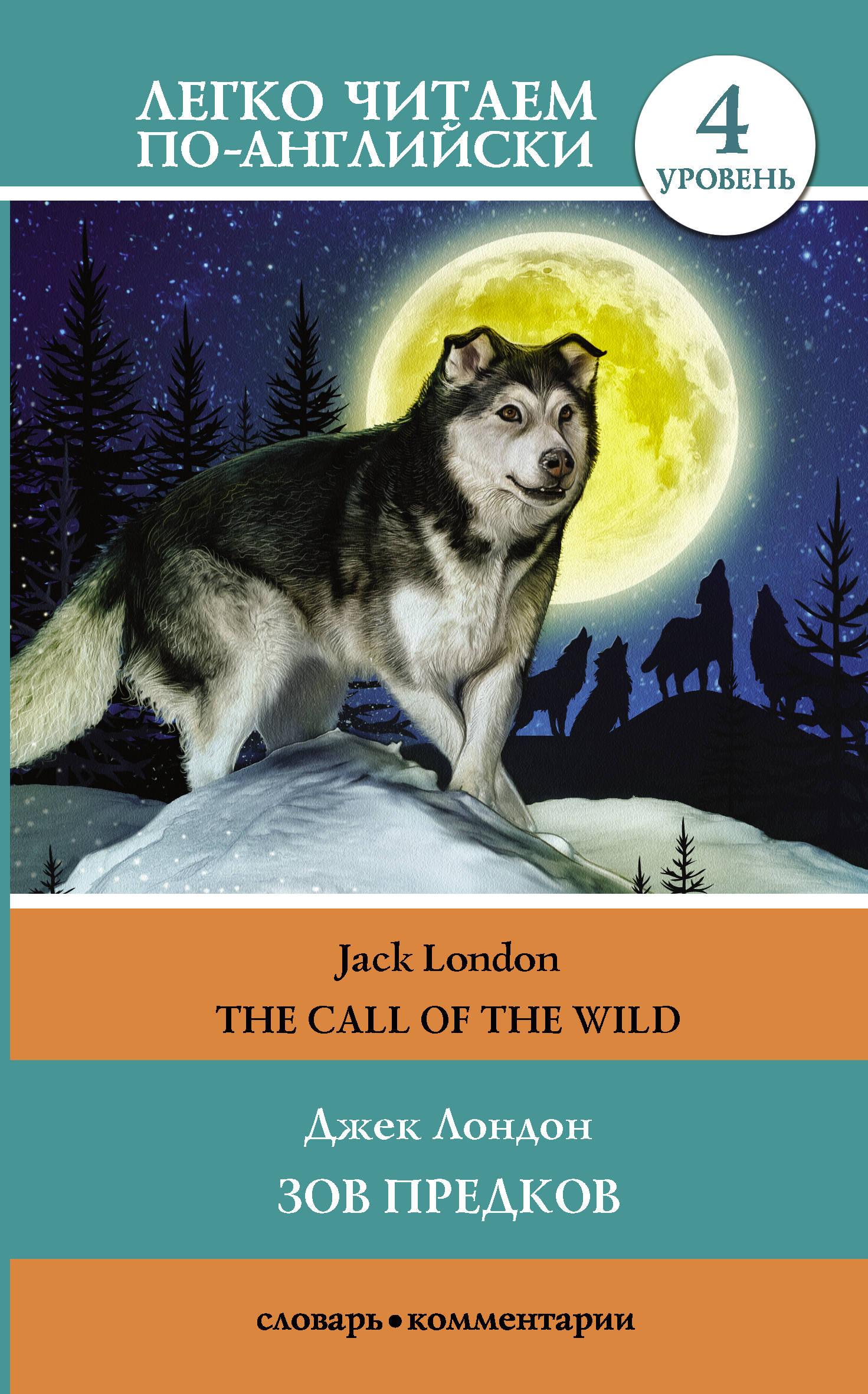 Джек Лондон Зов предков. Уровень 4 читаем на английском часть 2 сказки