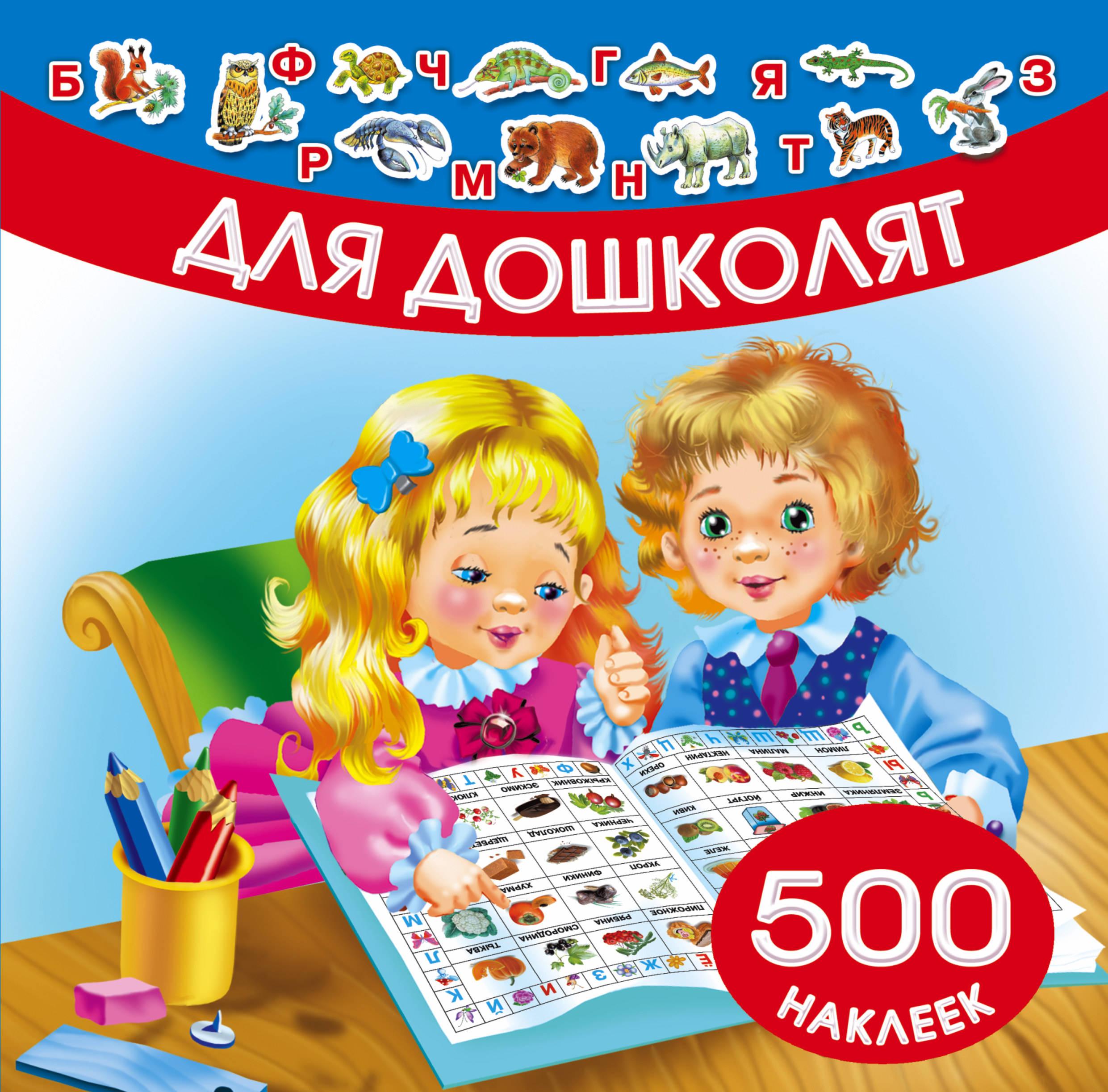 Татьяна Емельянова,Ольга Граблевская,Ирина Горбунова Для дошколят. 500 наклеек