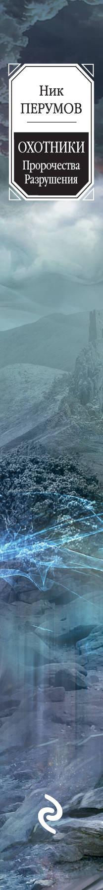 Охотники. Пророчества Разрушения | Перумов Николай Даниилович