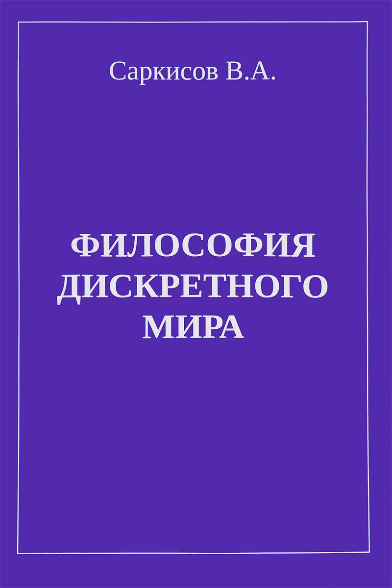 В. А. Саркисов Философия дискретного мира