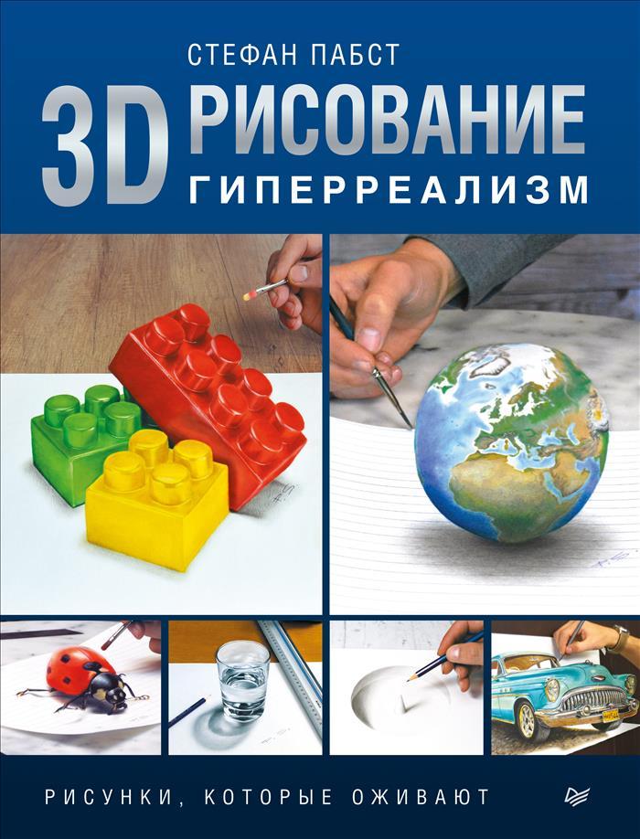 Стефан Пабст 3D-рисование. Гиперреализм