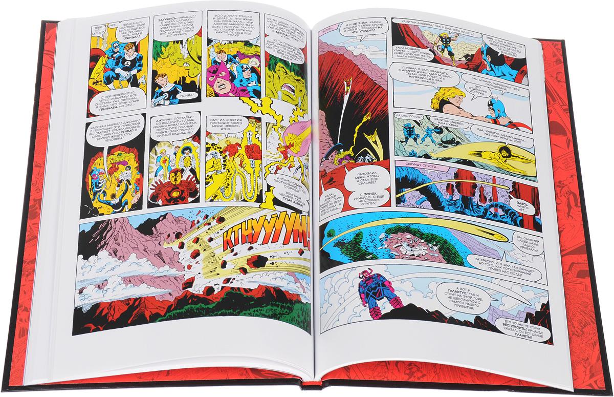 Marvel.Официальная коллекция комиксов.Выпуск №26 Секретные войны. Книга 1 С содержанием книги вы можете...