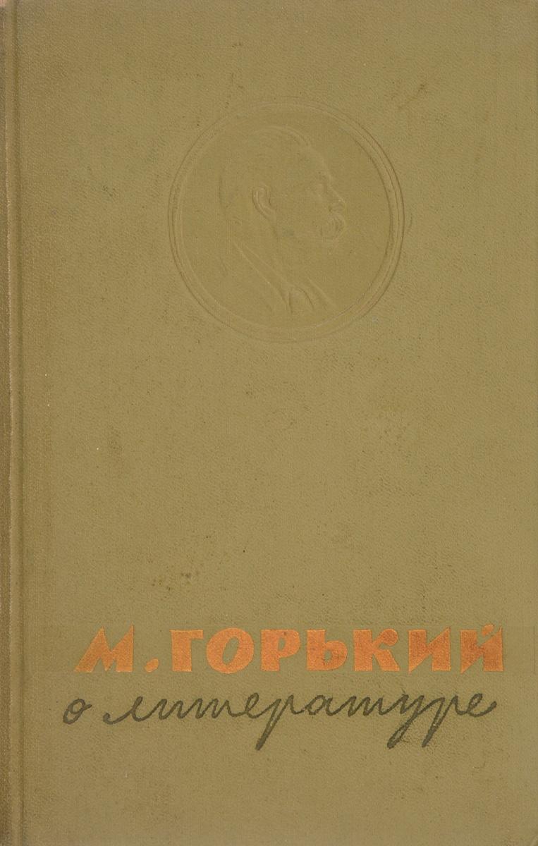 М. Горький в литературе