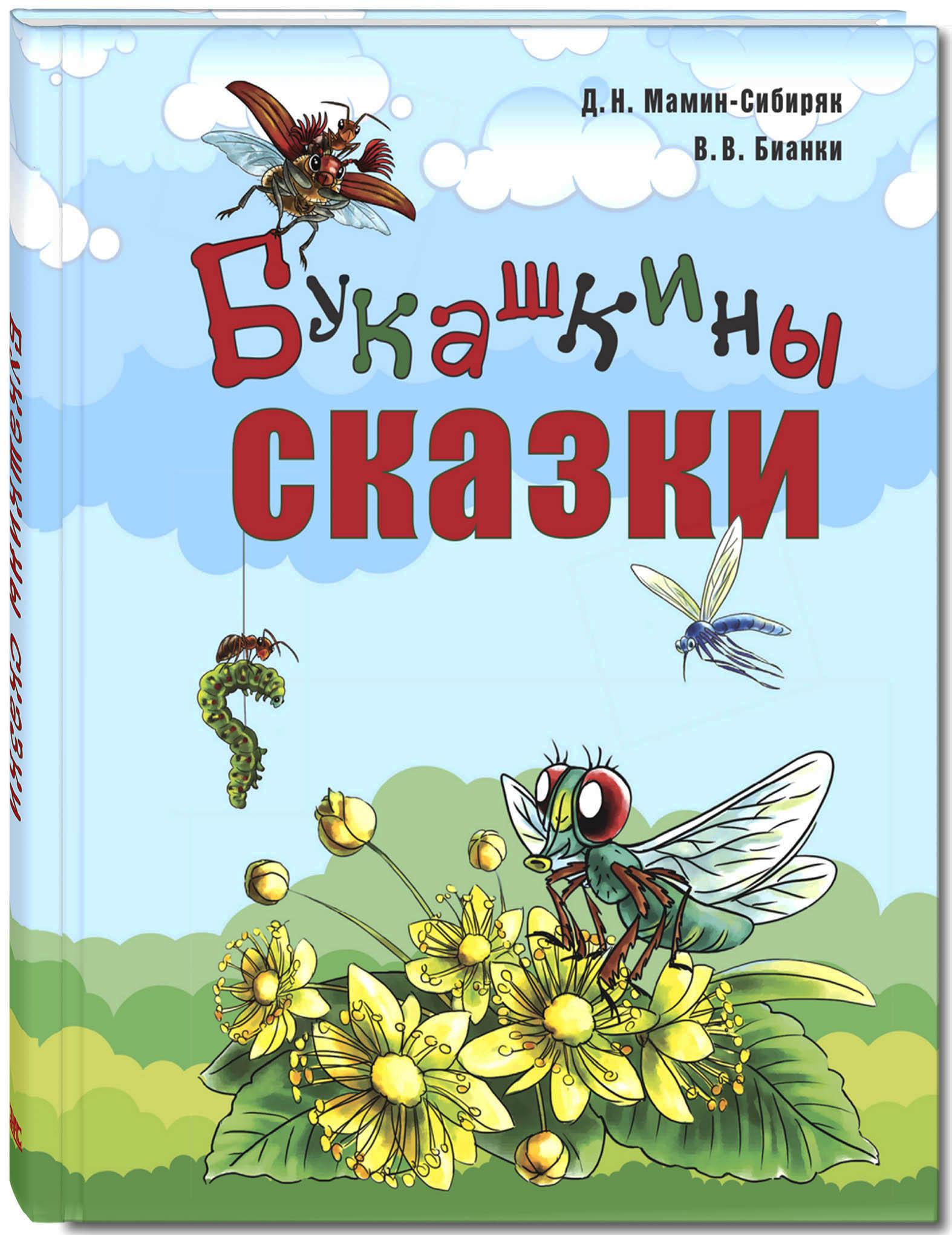 Д. Н. Мамин-Сибиряк, В. В. Бианки Букашкины сказки